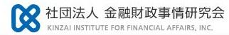 金融財政事情研究会